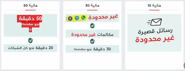 عروض ooredoo Hanya - هانيا 10، هانيا 30، هانيا 50