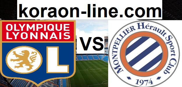 كورة اون لاين مشاهدة مباراة مونبلييه وليون بث مباشر بتاريخ 15-09-2020 الدوري الفرنسي