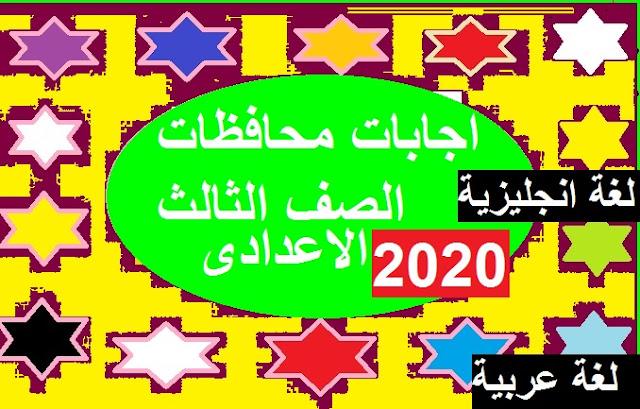 اجابات امتحانات المحافظات لكل المواد الصف الثالث الاعدادى ترم اول 2020