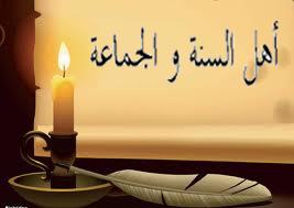 aswaja, ciri, sejarah, karakter, tokoh aliran ahlussunnah wal jamaah
