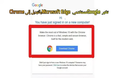 تخبر Google مستخدمي Microsoft Edge بالتبديل إلى Chrome