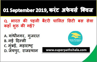 Daily Current Affairs Quiz 01 September 2019 in Hindi