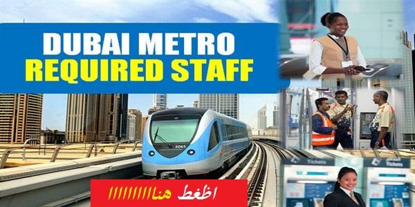وظائف مترو دبى لجميع الجنسيات وكل التخصصات راتب يصل الى 30000درهم