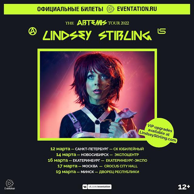 Lindsey Stirling в России