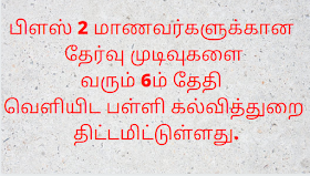 12th Result Date July 6?