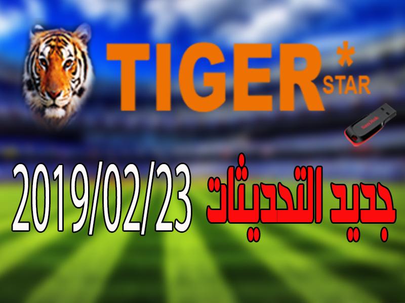 جديد تحديثات أجهزة تايجر TIGER يوم 23/02/2019