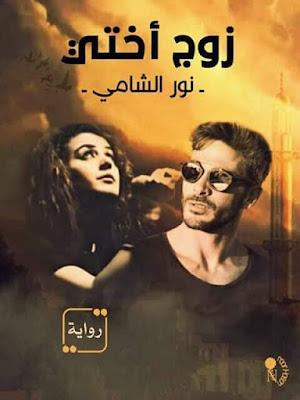رواية زوج اختي الفصل السابع عشر 17 والاخير بقلم نور الشامي