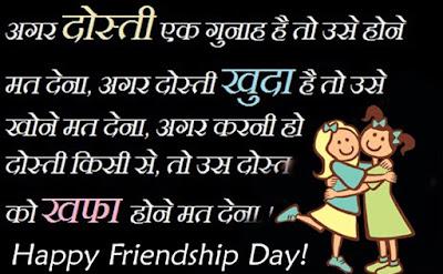 Friendship Day Status in Hindi , best friendship day status