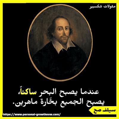 مقولات شكسبير عن النجاح