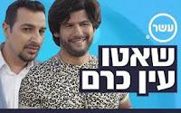 שאטו עין כרם עונה 2 פרק 3 לצפייה ישירה