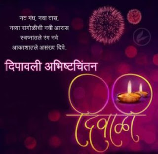 Happy Diwali Wishes & Messages , SMS in Marathi 2019
