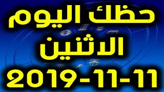 حظك اليوم الاثنين 11-11-2019 -Daily Horoscope