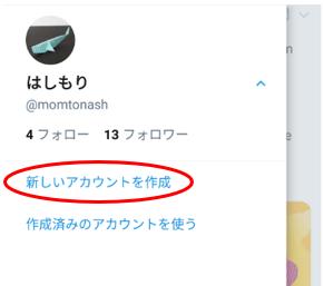 英語でツイッター(Twitter)_アカウントの追加作成その2