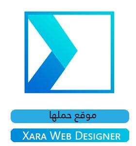 تحميل مصمم المواقع اكسرا ويب ديزينر Download Xara Web Designer 2018