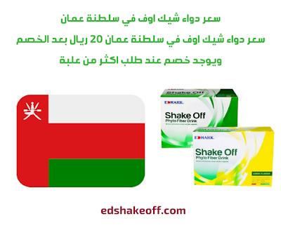 سعر منتج شيك اوف في عمان