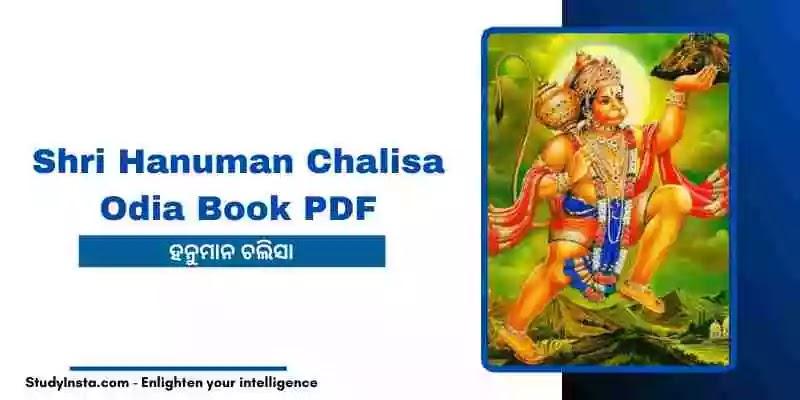 Shri Hanuman Chalisa Odia Book PDF