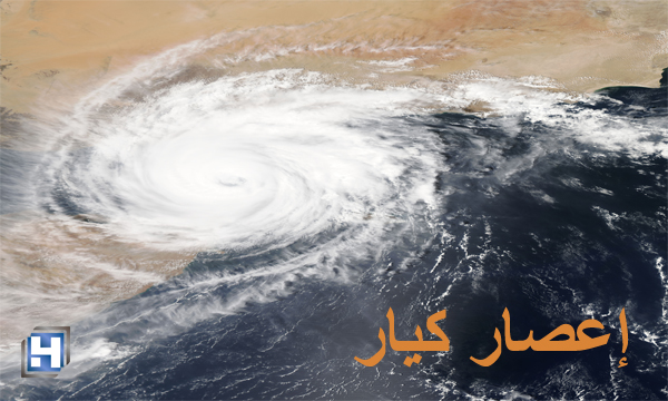 اعصار كيار وتحذيرات من الارصاد الجوية,اعصار كيار,اعصار كيار وتحذيرات من الارصاد الجوية,الاعاصير,اعصار