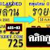 มาแล้ว...เลขเด็ดงวดนี้ 3ตัวตรงๆ หวยซอง รวยล้านแบ่งปันฟรี งวดวันที่16/7/61