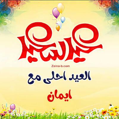 ( العيد احلى مع ايمان ) صور العيد مكتوب عليها اسم ايمان