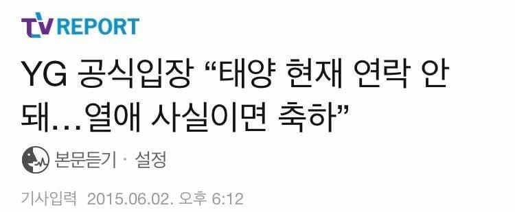 [THEQOO] YG'nin Taeyang'ın ilişki skandalı çıkınca verdiği cevap