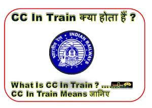 CC-in-train-what-is-CC-in-train