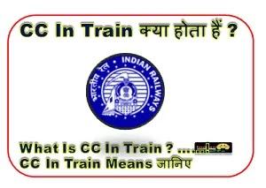 CC In Train क्या होता हैं - What Is CC In Train - CC In Train Means जानिए