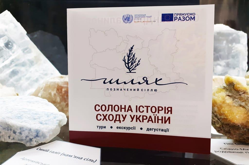 Солона історія Сходу України