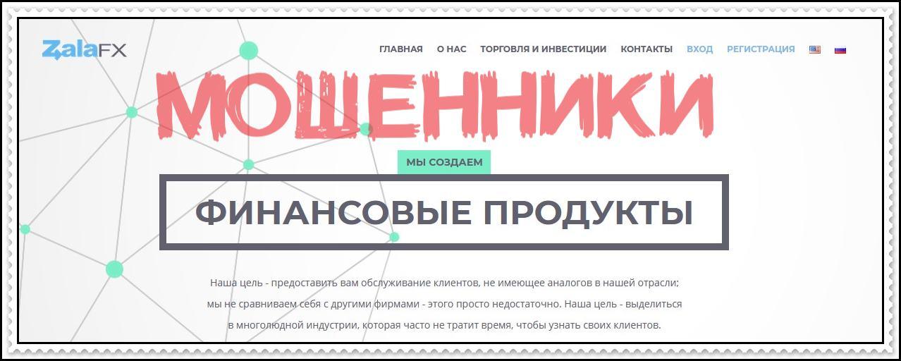 Мошеннический сайт zalafx.com – Отзывы, развод. Компания ZalaFX мошенники