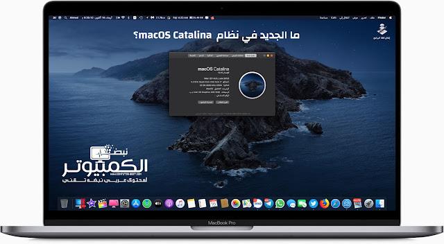ما الجديد في نظام macOS Catalina ؟