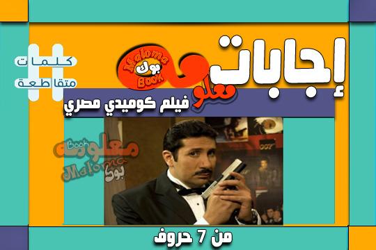 فيلم كوميدي مصري من 7 حروف