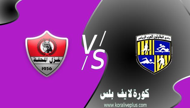 مشاهدة مباراة المقاولون العرب وغزل المحلة اليوم بث مباشر كورة لايف 14-03-2021 الدوري المصري
