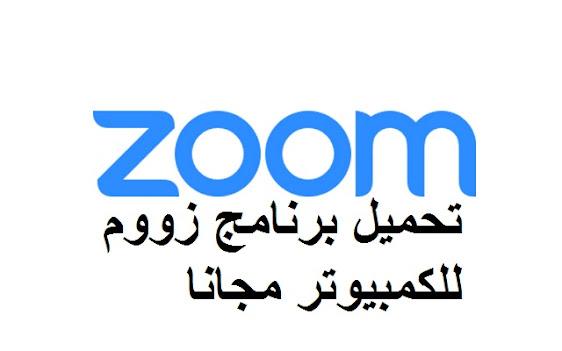 تحميل زووم على اللاب توب على ويندوز 10,تحميل برنامج zoom للكمبيوتر مجانا 2021 أخر اصدار,تحميل برنامج zoom للكمبيوتر مجانا,