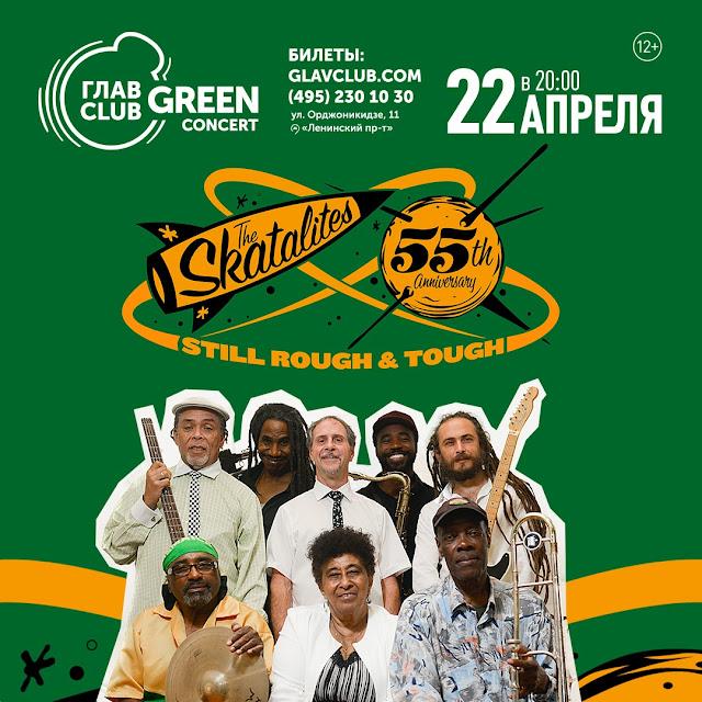 The Skatalites выступят в Москве