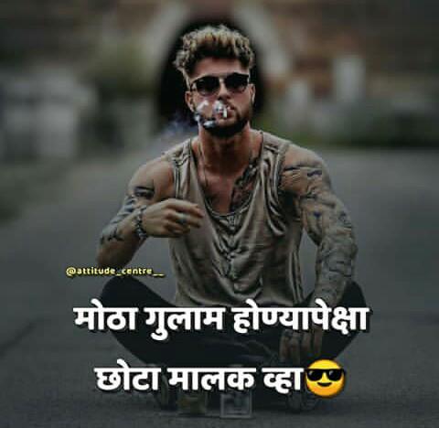 marathi attitude caption,marathi attitude status text,marathi attitude status video download,marathi attitude status images,marathi attitude lines,marathi attitude shayari for girl,marathi attitude images,marathi attitude images download,marathi rada status,marathi attitude quotes,marathi attitude quotes for facebook,