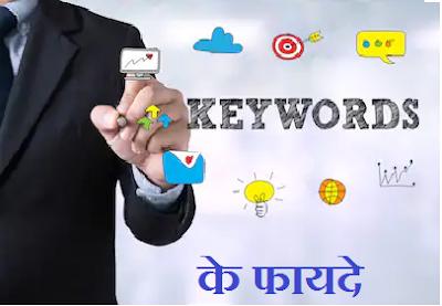 Keywords के faayde