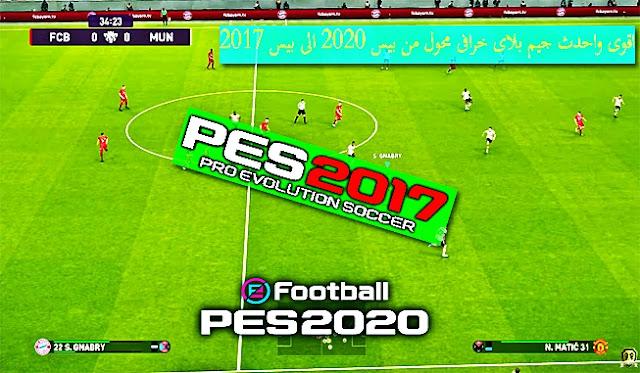 اقوى واحدث جيم بلاى خرافى محول من بيس 2020 الى بيس 2017 🔥| Game Play PES 2020