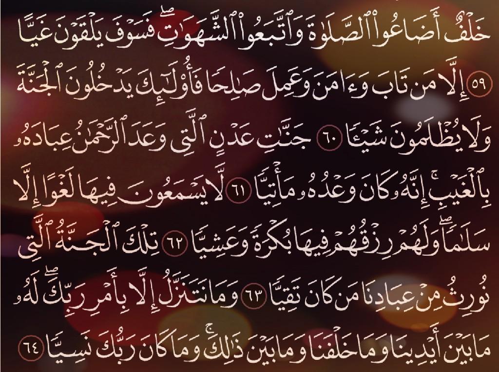 شرح وتفسير, سورة مريم, surah Maryam, من الآية 59, إلى الاية 76, surah maryam,maryam,surah,surah maryam full,quran surah maryam,quran,maryam surah,quran recitation surah maryam,surah al maryam,surat maryam,surah maryam for pregnancy,best surah maryam recitation,surah maryam only translation in urdu,qiroah al quran surah maryam,098 surah maryam,tilawah al quran surah maryam,surah maryam text,surah maryam merdu,surah maryam bangla,surah maryam sudais,surah maryam full hd,surah maryam hd text,surah maryam arabic