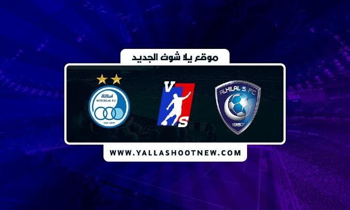 نتيجة مباراة الهلال واستقلال طهران  اليوم 2021/9/13 في دوري ابطال اسيا
