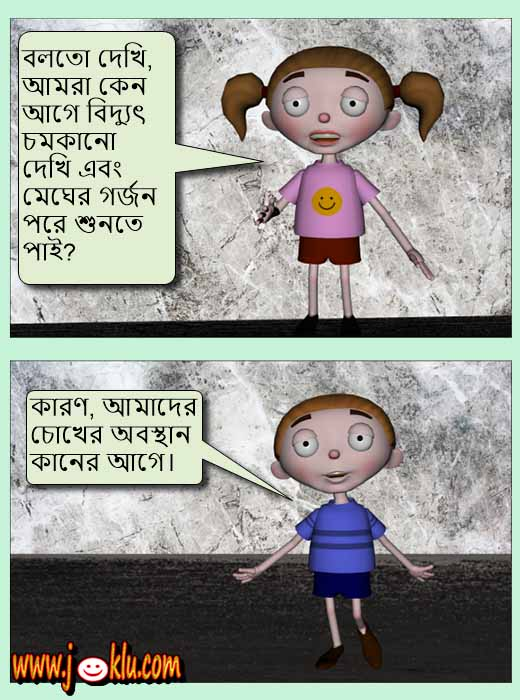 Lightning sound Bengali joke
