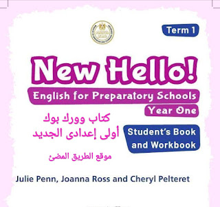 حمل كتاب وورك بوك للصف الاول الاعدادي منهج اللغه الانجليزيه الجديد 2020
