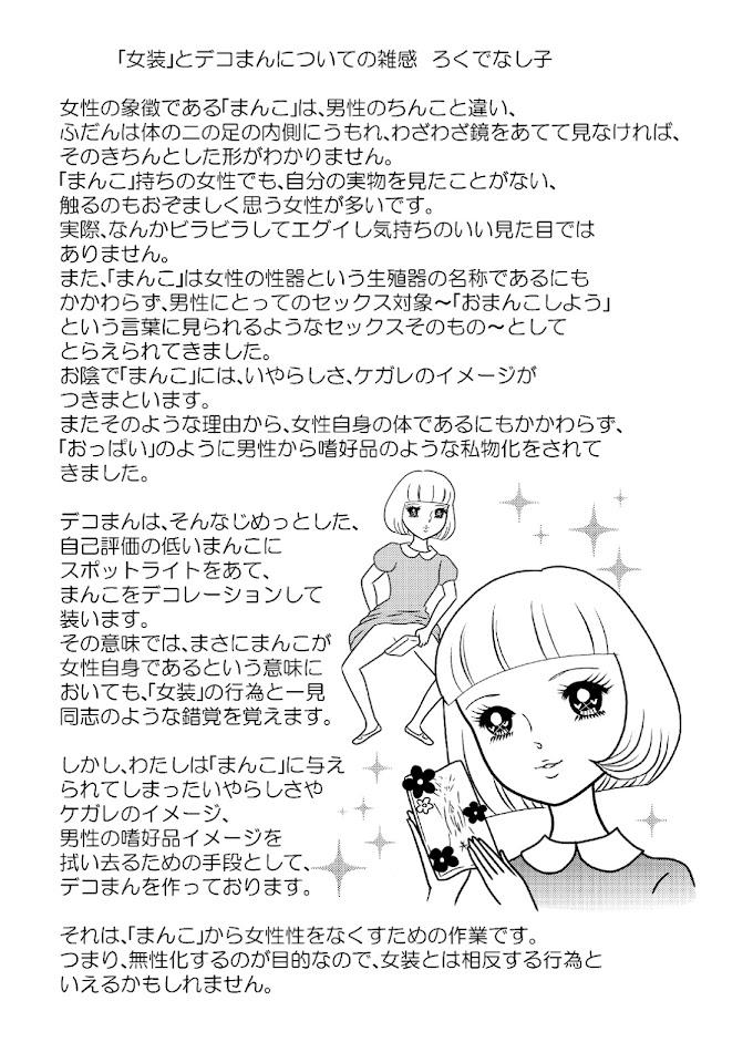 ろくでなし子さん「「女装」とデコまんについての雑感」の一般公開