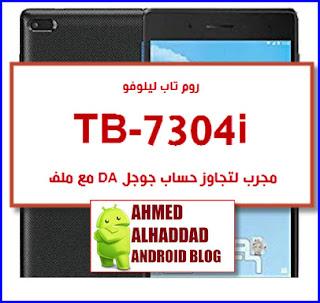 TB-7304i rom TB-7304i firmware TB-7304i official stock TB-7304i frp bypass da for TB-7304i فلاشة TB-7304i فلاشة رسمية TB-7304i روم TB-7304i تجاوز حساب جوجل TB-7304i ملف da TB-7304i