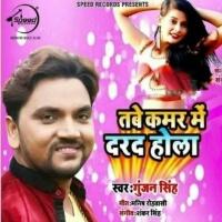 Tabe Kamar Mein Dard Hola (Gunjan Singh) new bhojpuri mp3