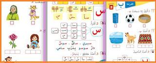 كراسة كتابي في اللغة العربية  للمستوى الأول ابتدائي بصيغة pdf