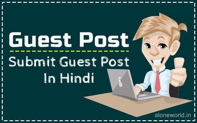 हिंदी में Guest post सबमिट करें - Submit Guest Post