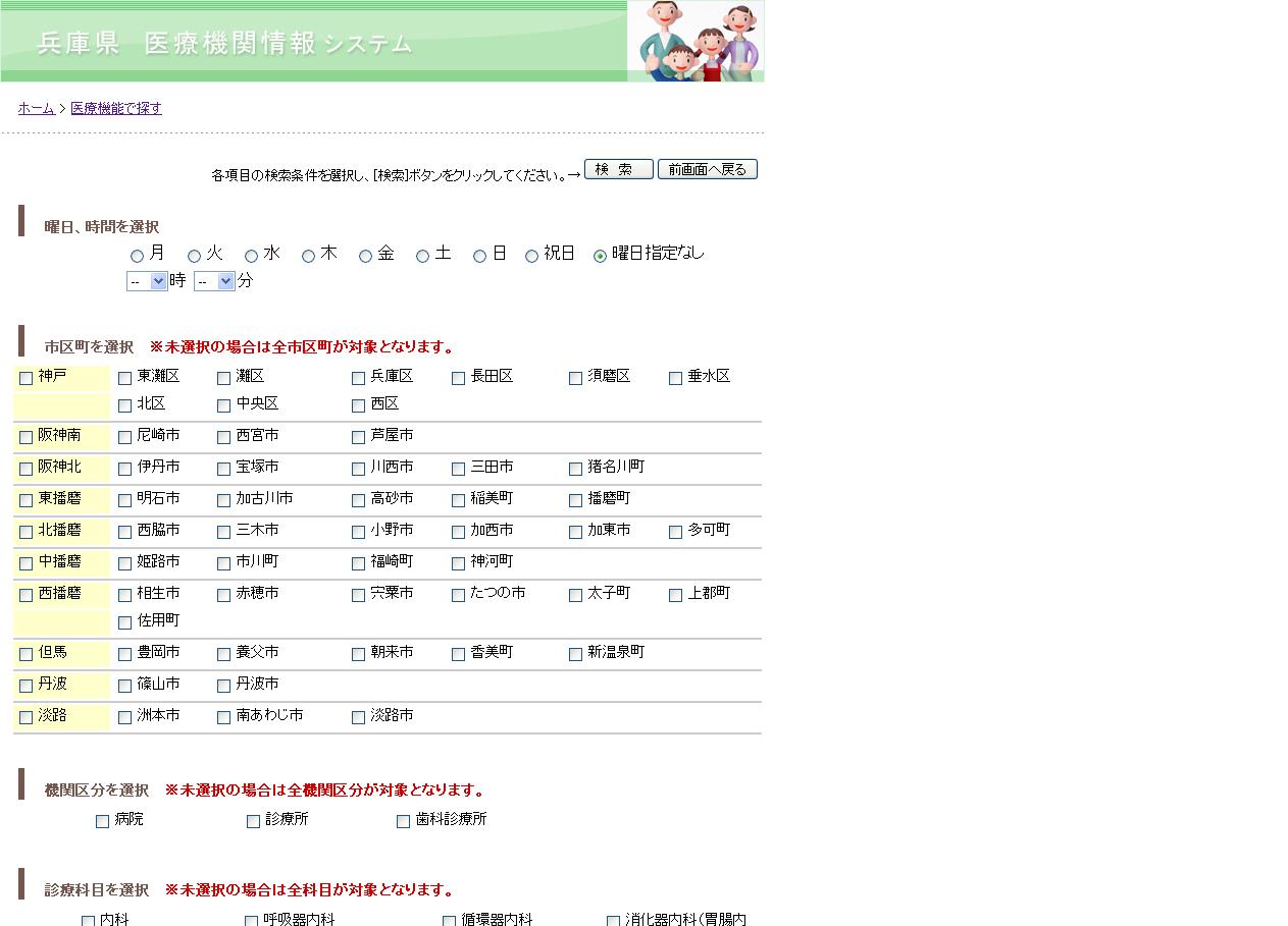県 医療 機関 システム 兵庫 情報