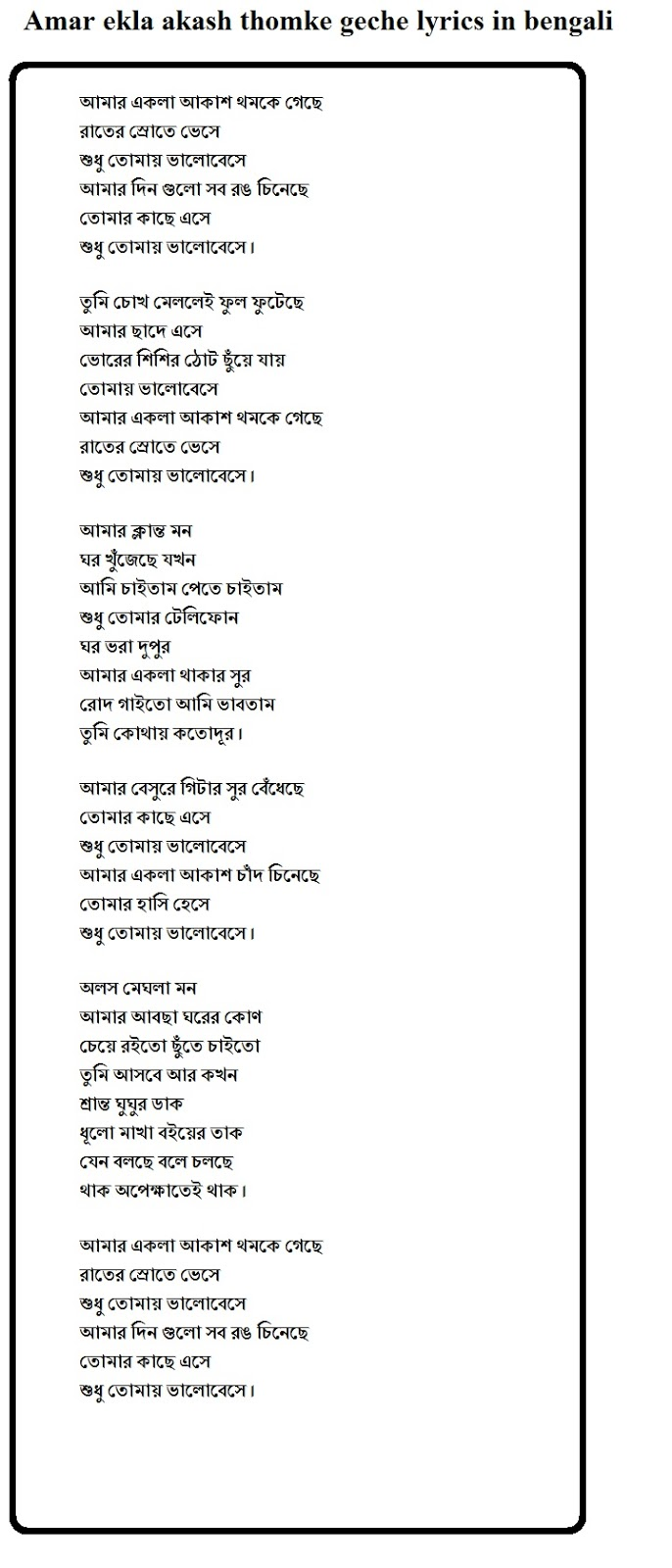 Amar ekla akash thomke geche lyrics in bengali