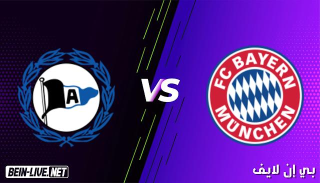مشاهدة مباراة بايرن ميونخ وارمينيا بيليفيلد بث مباشر اليوم بتاريخ 15-02-2021 في الدوري الالماني