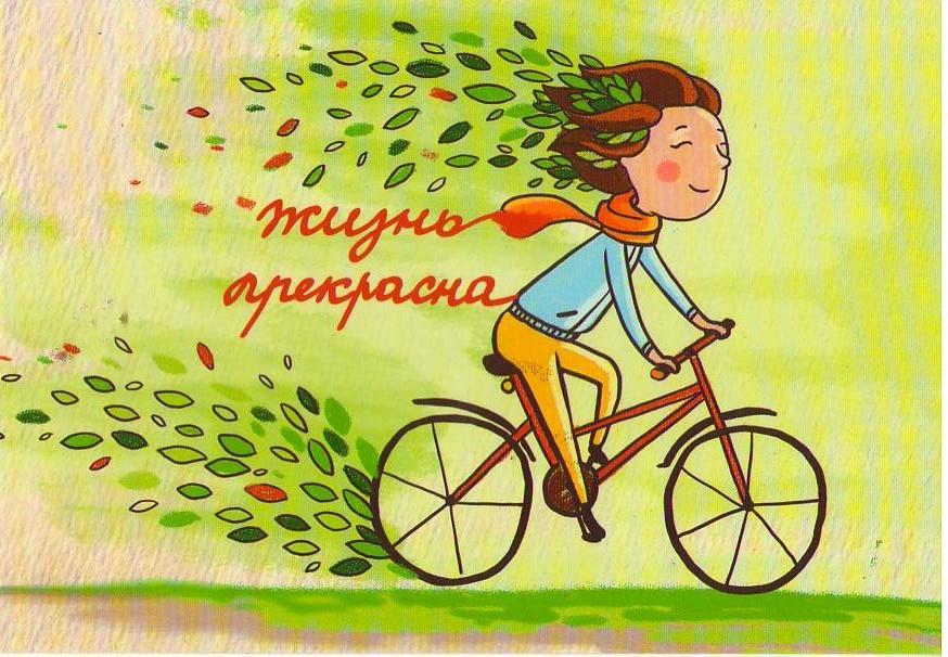 Жизнь прекрасна открытка