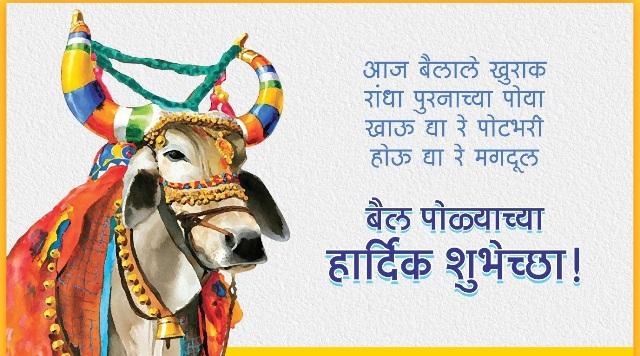 Bail Pola marathi wallpaper sms whatsapp status image dp